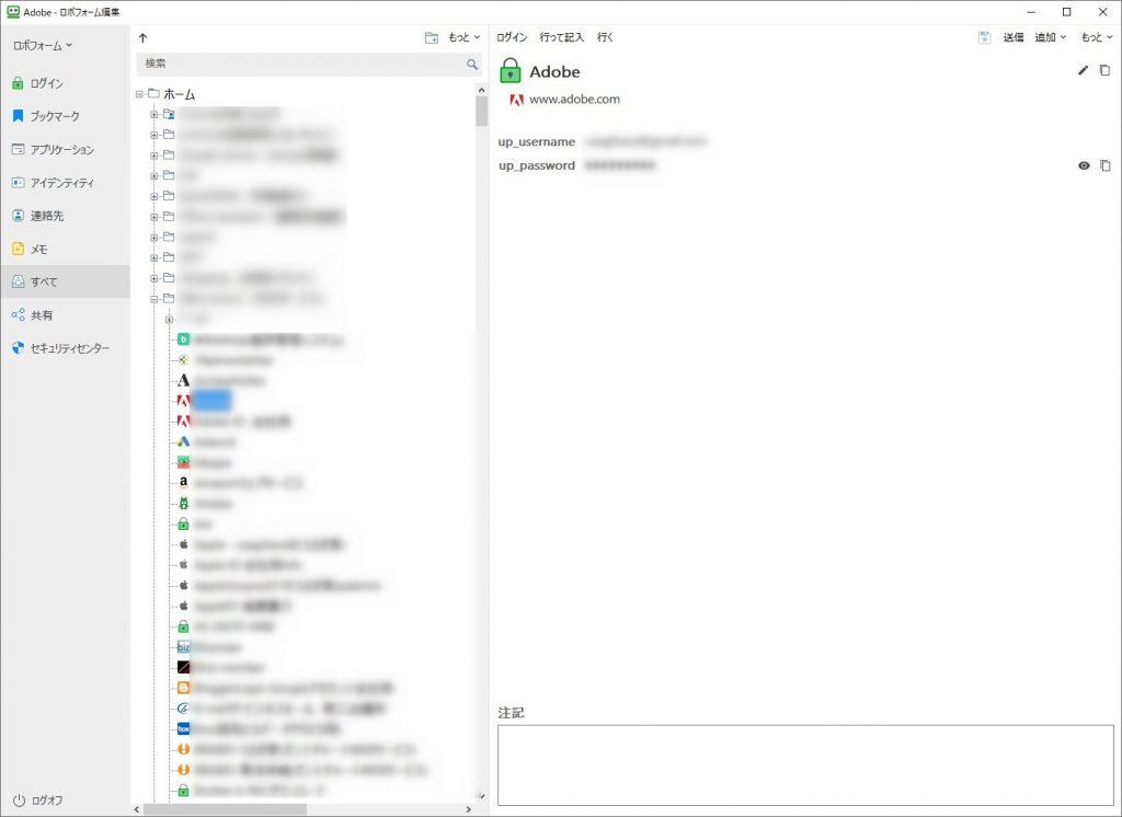 ロボフォーム管理画面