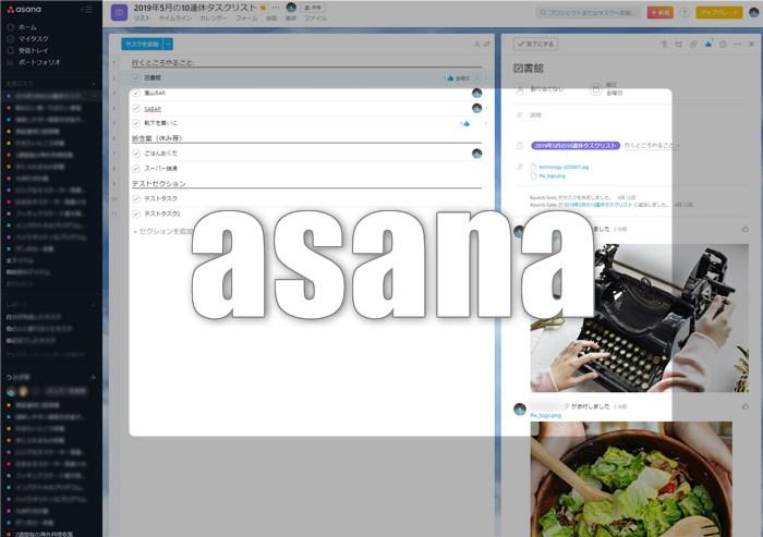ASANA(アサナ)ガイド中級編 – コミュニケーションのベースをAsanaに移行する