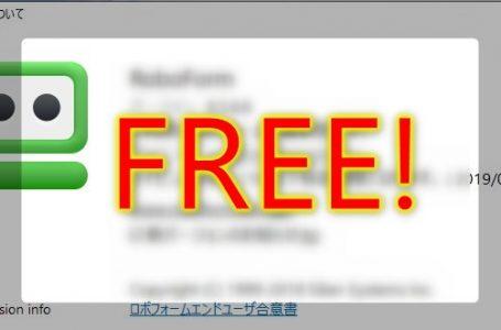 ロボフォームを無料で使い続けるには-Ver8での有効期限通知への対処法