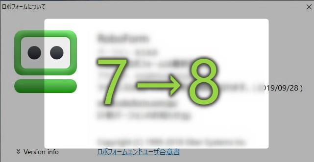 ロボフォームセブンからエイトへの大きな変更点(Ver7→Ver8)