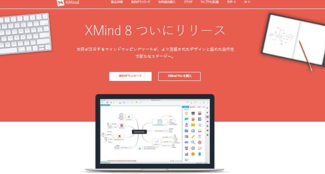 【Xmind(エックスマインド)】レビュー-無料版あり・利用者多数の有名マインドマップソフト