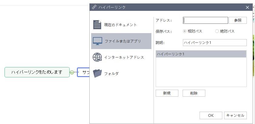 MindMasterでファイルやアプリのパスにハイパーリンクを設定する