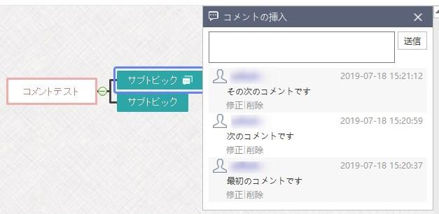 コメント追加画面
