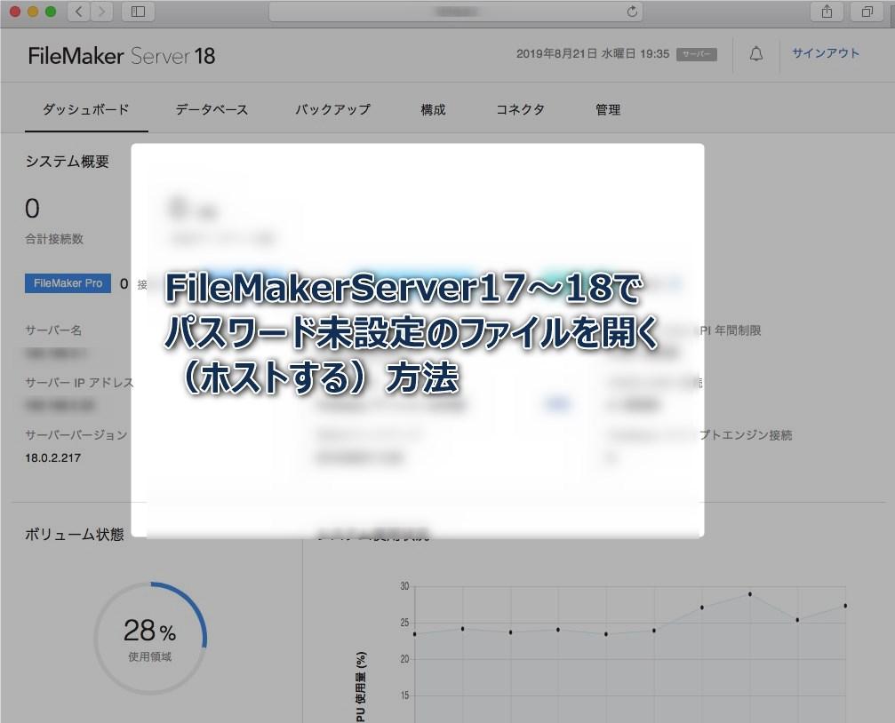 FileMakerServer17~18でパスワード未設定のファイルを開く(ホストする)方法