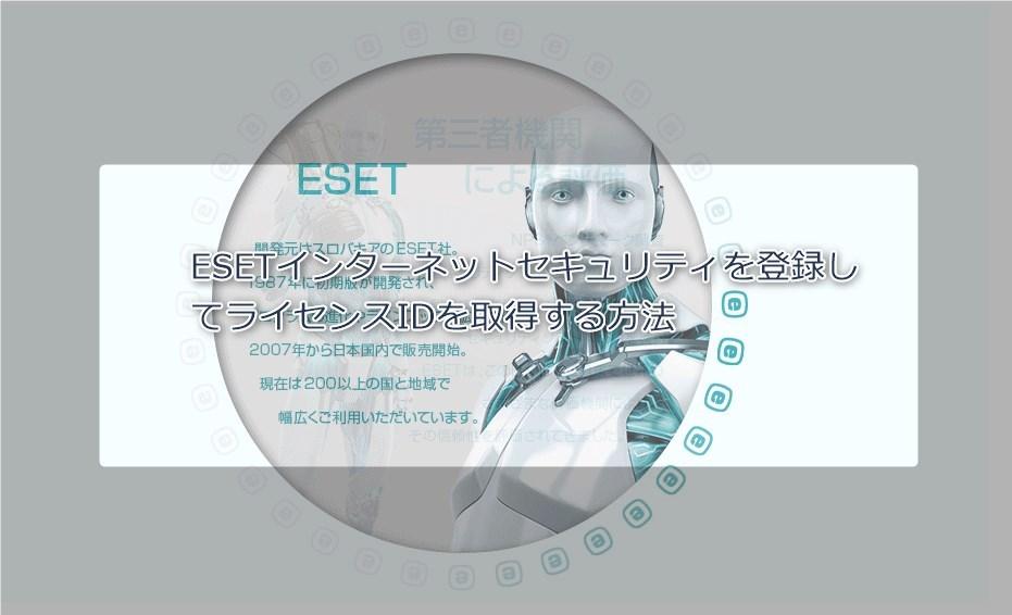 ESETインターネットセキュリティを登録してライセンスIDを取得する方法