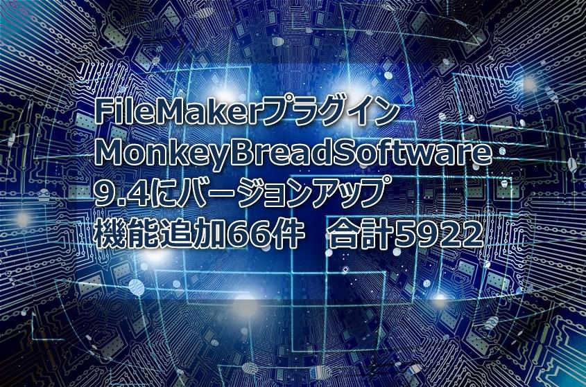 FileMakerプラグインMonkeyBreadSoftWareが9.4にバージョンアップ-66の新機能追加