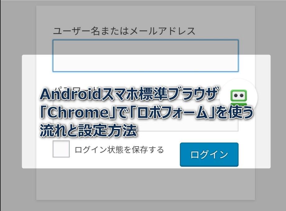 Androidスマホ標準ブラウザ「Chrome」で「ロボフォーム」を使う流れと設定方法