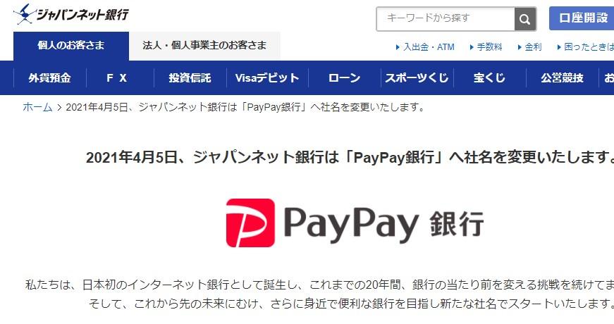 ついにJNBがPayPay銀行になるときがきた